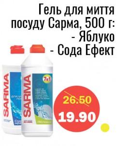 Гель для мытья посуды Сарма, 500 г: -Яблоко -Сода Эффект