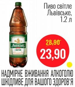 Пиво светлое Львовское, 1.2 л