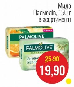 Мыло Палмолив, 150 г в ассортименте