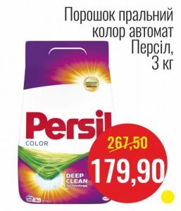Порошок стиральный колор автомат Персил, 3 кг