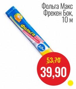 Фольга Макс Фрекен Бок, 10 м