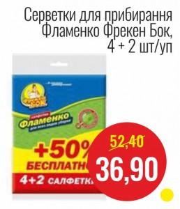 Салфетки для уборки Фламенко Фрекен Бок, 4 + 2 шт/уп.