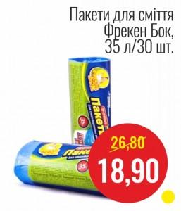 Пакеты для мусора Фрекен Бок, 35 л/30 шт.