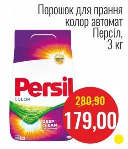 Порошок для стирки колор автомат Персил, 3 кг
