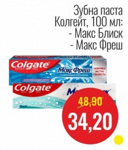 Зубная паста Колгейт, 100 мл: - Макс Блеск - Макс Фреш