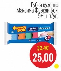 Губка кухонная Максима Фрекен Бок, 5+1 шт/уп.