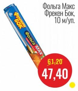 Фольга Макс Фрекен Бок, 10 м/уп.