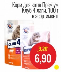 Корм для котов Премиум Клуб 4 лапы, 100 г в ассортименте