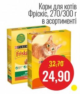 Корм для котов Фрискис, 270/300 г в ассортименте