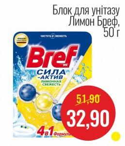 Блок для унитаза Лимон Бреф, 50 г