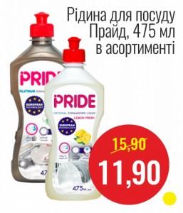 Жидкость для мытья посуды Прайд, 475 мл в ассортименте