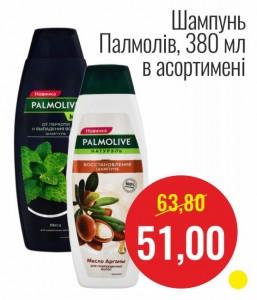 Шампунь Палмолив, 380 г в ассортименте