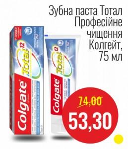 Зубная паста Тотал Профессиональная чистка Колгейт, 75 мл