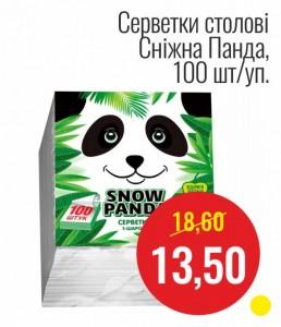 Салфетки столовые Снежная Панда, 100 шт/уп.