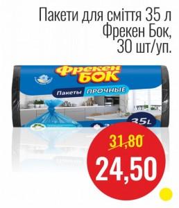 Пакеты для мусора 35 л Фрекен Бок, 30 шт/уп.