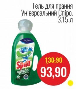 Гель для стирки Универсальный Спиро, 3.15 л