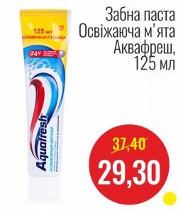 Зубная паста Освежающая мята Аквафреш, 125 мл