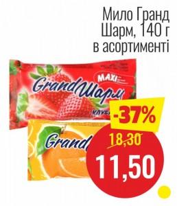 Мыло Гранд Шарм, 140 г в ассортименте