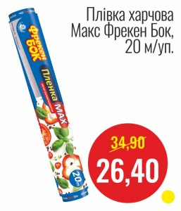 Пленка пищевая Макс Фрекен Бок, 20 м/уп.