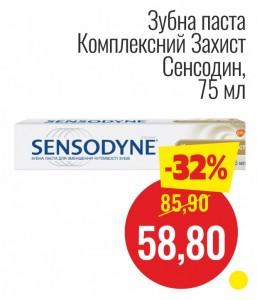 Зубная паста Комплексная Защита Сенсодин, 75 мл