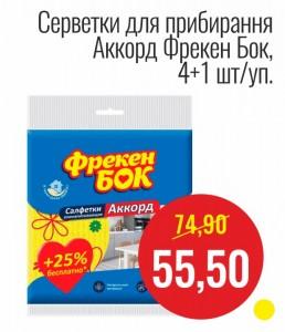 Салфетки для уборки Аккорд Фрекен Бок, 4+1 шт/уп