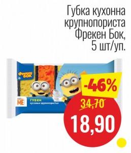 Губка кухонная крупнопористая Фрекен Бок, 5 шт/уп.