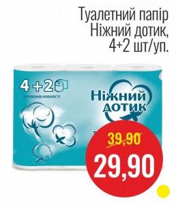 Туалетная бумага Нежное Прикосновение, 4+2 шт/уп.
