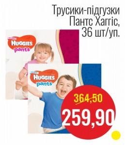 Трусики-подгузники Пантс Хаггис, 36 шт/уп.