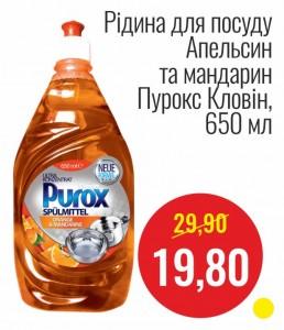 Жидкость для посуды Апельсин и мандарин Пурокс Кловин, 650 мл