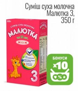Смесь сухая молочная Малютка 3, 350 г