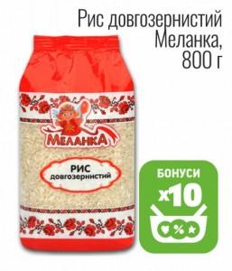 Рис длиннозернистый Меланка, 800 г