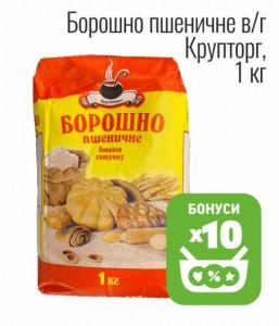 Мука пшеничная в/с Крупторг, 1 кг