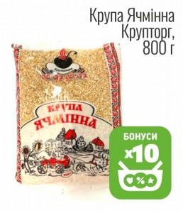 Крупа Ячменная Крупторг, 800 г