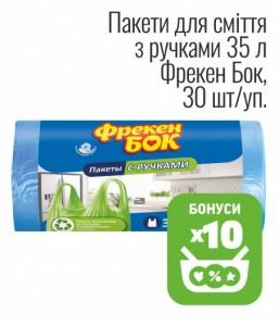 Пакеты для мусора с ручками 35 л Фрекен Бок, 30 шт/уп.