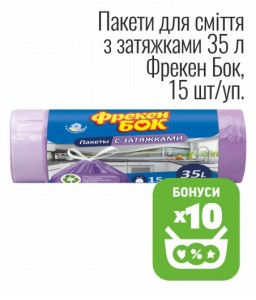 Пакеты для мусора с затяжками 35 л Фрекен Бок, 15 шт/уп.
