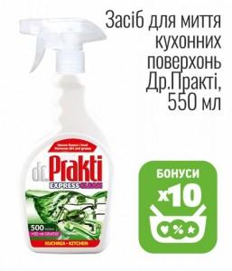 Средство для мытья кухонных поверхностей Др.Практи, 750 мл