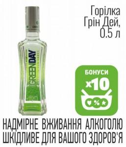 Водка Грин Дэй, 0.5 л