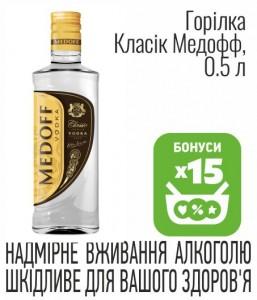 Водка Классик Медофф, 0.5 л
