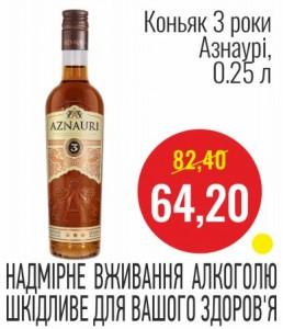 Коньяк 3 года Азнаури, 0.25 л