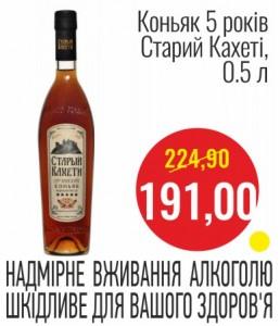 Коньяк 5 лет Старый Кахети, 0.5 л