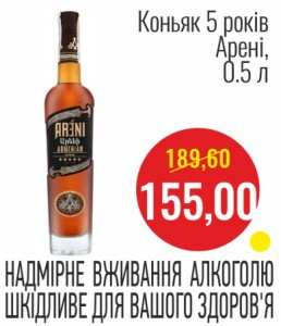 Коньяк 5 лет Арени, 0.5 л