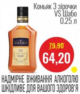 Коньяк 3 звездочки VS Шабо, 0.25 л