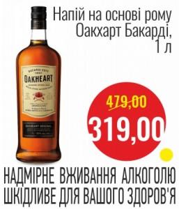 Напиток на основе рома Оакхарт Бакарди, 1 л