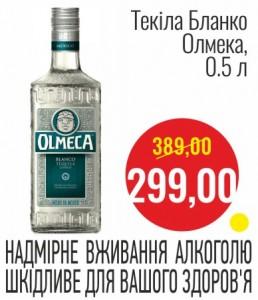 Текила Бланко Олмека, 0.5 л