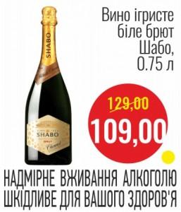 Вино игристое белое брют Шабо, 0.75 л