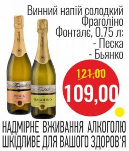 Винный напиток сладкий Фраголино Фонтале, 0.75 л: - Бьянко - Песка