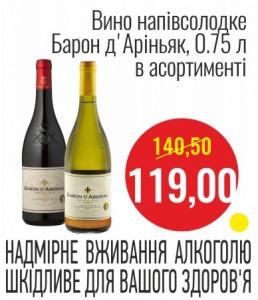 Вино полусладкое Барон д'Ариньяк, 0.75 л в ассортименте