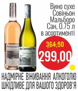 Вино сухое Совиньон Мальборо Сан, 0.75 л в ассортименте
