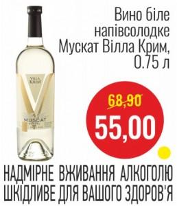 Вино белое полусладкое Мускат Вилла Крым, 0.75 л