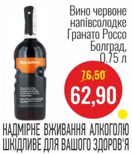 Вино красное полусладкое Гранато Россо Болград, 0.75 л